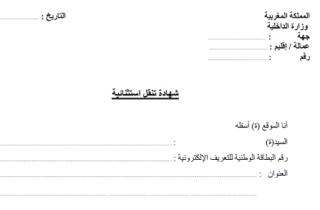 تحميل نموذج شهادة التنقل الاستثنائية في ظل حالة الطوارئ الصحية 6526510