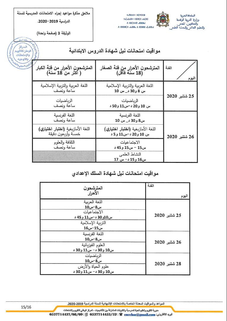 تاريخ امتحانات نيل شهادة الدروس الابتدائية وشهادة السلك الإعدادي 2020 888811