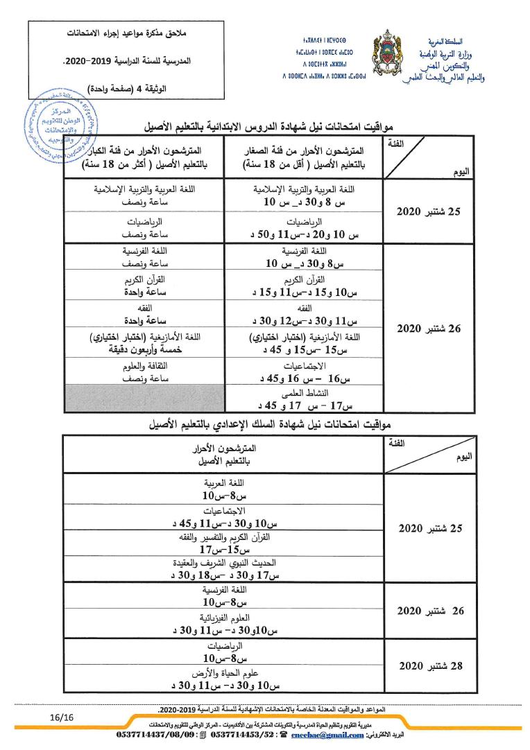 تاريخ امتحانات نيل شهادة الدروس الابتدائية وشهادة السلك الإعدادي بالتعليم الأصيل أحرار 2020 99910