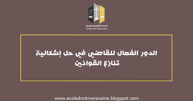 الدور الفعال للقاضي في حل إشكالية تنازع القوانين Aci_aa10