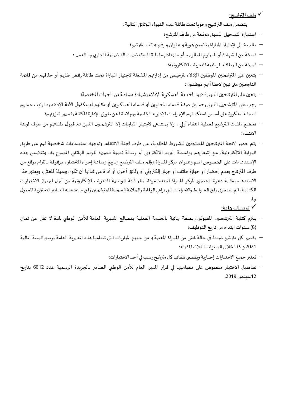 الأمن الوطني: مباراة توظيف 95 عميد شرطة ممتاز . آخر أجل هو 1 أكتوبر 2021 Annonc10