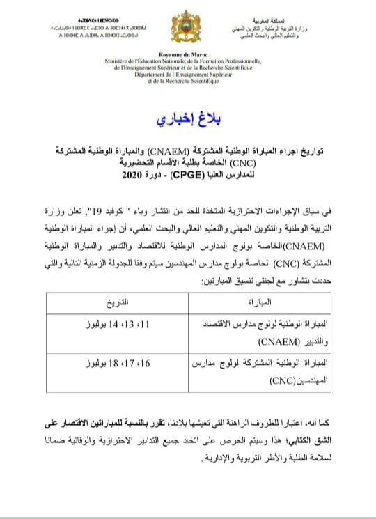 مواعيد الامتحانات لمباريات الأقسام التحضيرية للمدارس العليا دورة 2020 Balagh10