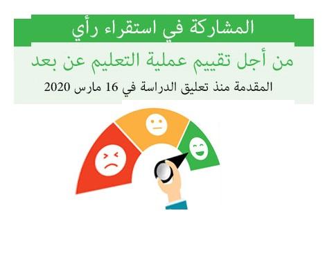 وزارة التعليم تطلق إستطلاعا للرأي من أجل تقييم عملية التعليم عن بعد Bannie10