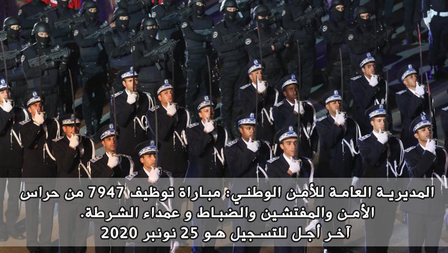المديرية العامة للأمن الوطني: مباراة توظيف 7947 من حراس الأمن والمفتشين والضباط و عمداء الشرطة. آخر أجل للتسجيل هو 25 نونبر 2020 Bdf00a10