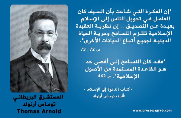 المستشرق توماس أرلوند : العقيدة الإسلامية تلتزم التسامح وحرية الحياة  P111