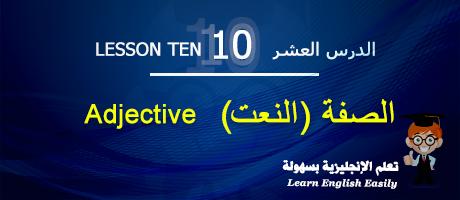 تعلم الإنجليزية بسهولة Learn English Easily : الدرس 10 الصفة (النعت) Adjective Poste111