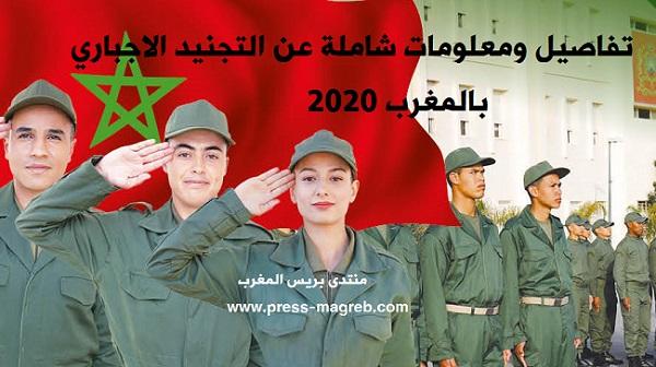 تفاصيل ومعلومات شاملة عن التجنيد الاجباري بالمغرب 2020 Slide-10