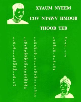 Ntawv Hmoob tshwm sim li cas? ( Niam Ntawv Hmoob ) Xyaum_11