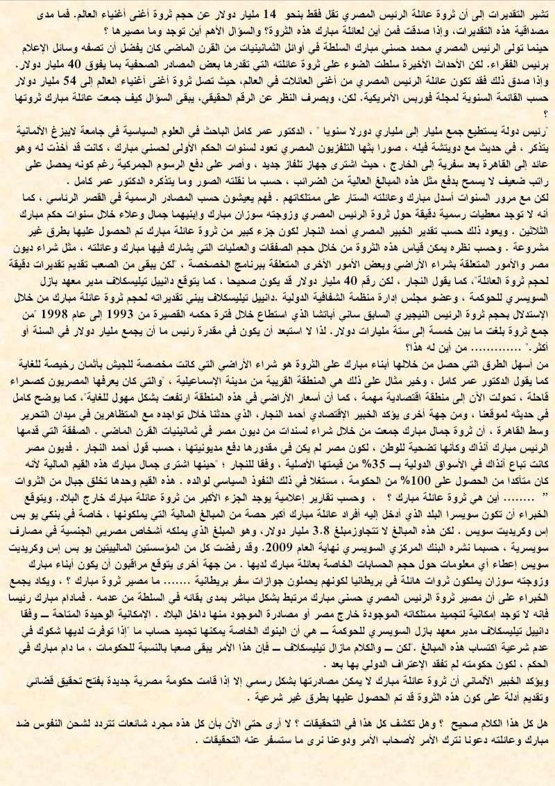ثروة مبارك وعائلته Oouo_o11