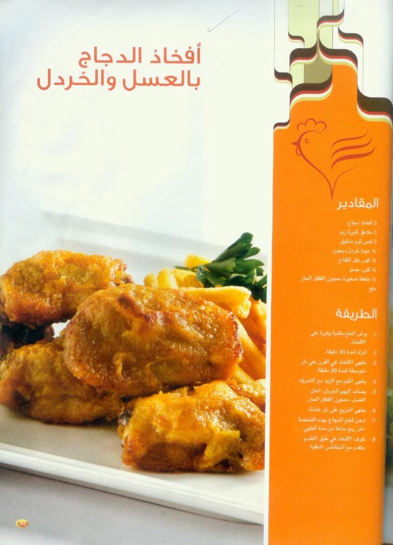 أفخاذ الدجاج بالعسل والخردل Ouooo_11