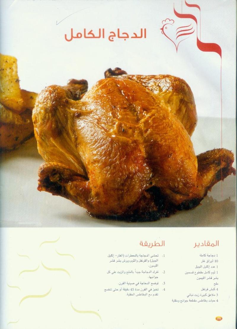 الدجاج الكامل Ouoooo10
