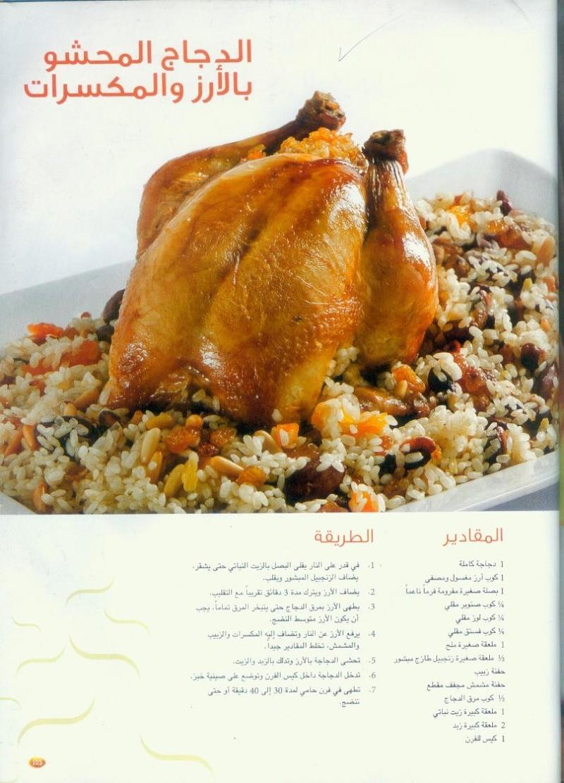 الدجاج المشوي بالأرز والمكسرات Ouoooo11