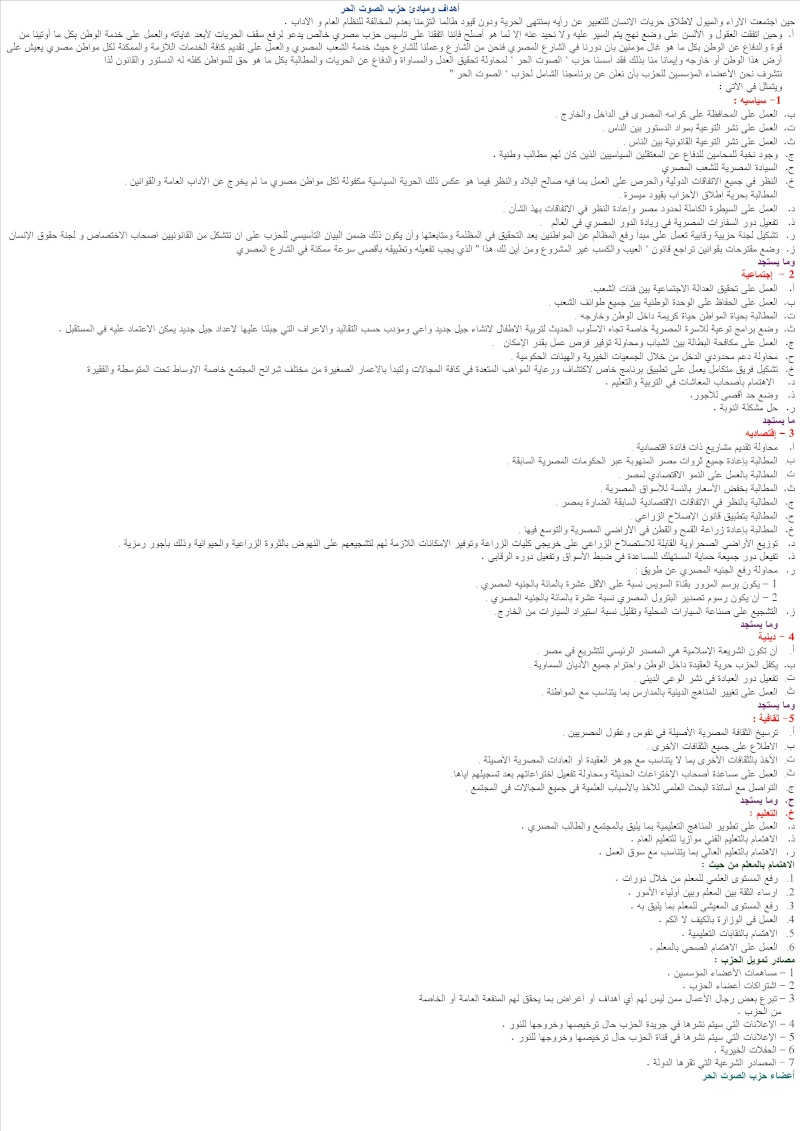 أهداف حزب الصوت الحر Ouoou_10