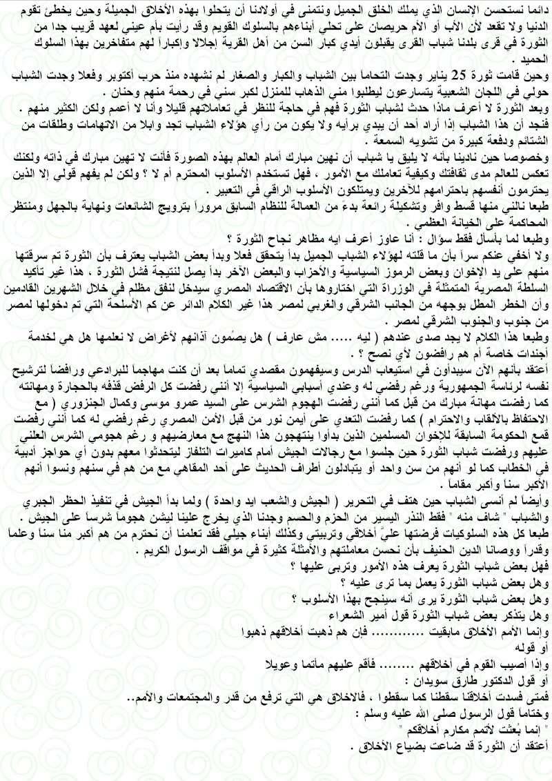 ضياع الثورة بضياع الأخلاق Ousoo_10