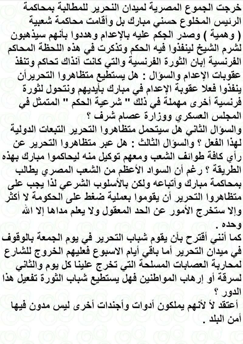 مبارك لن يعدم في التحرير Uooou_12