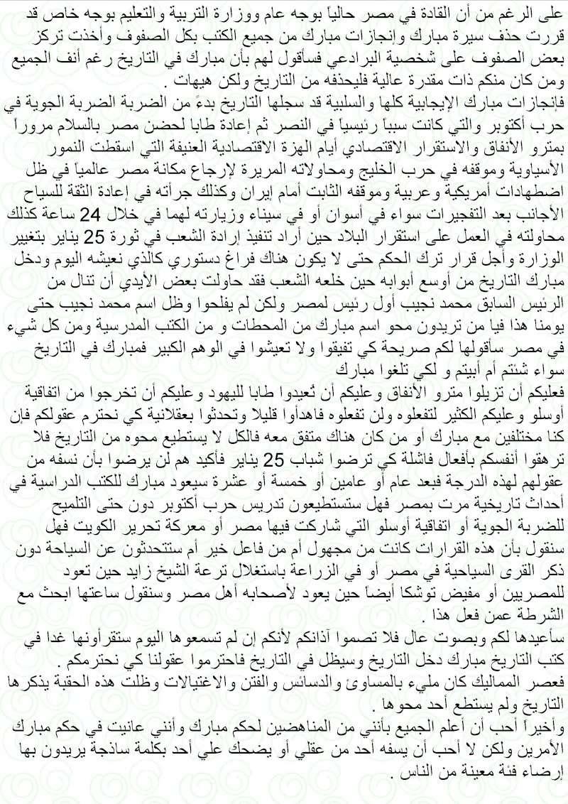 مبارك في التاريخ رغم أنف الجميع Uooou_13