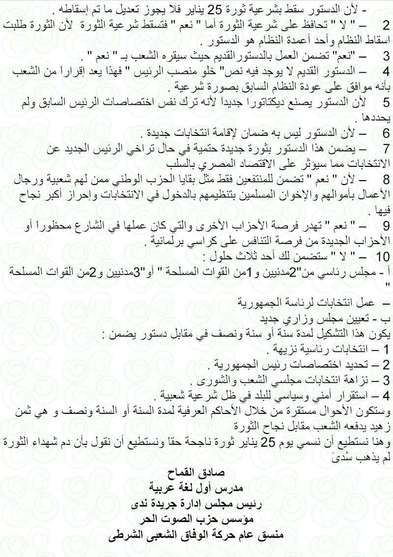 ليه حنقول لأ Uusu_o10