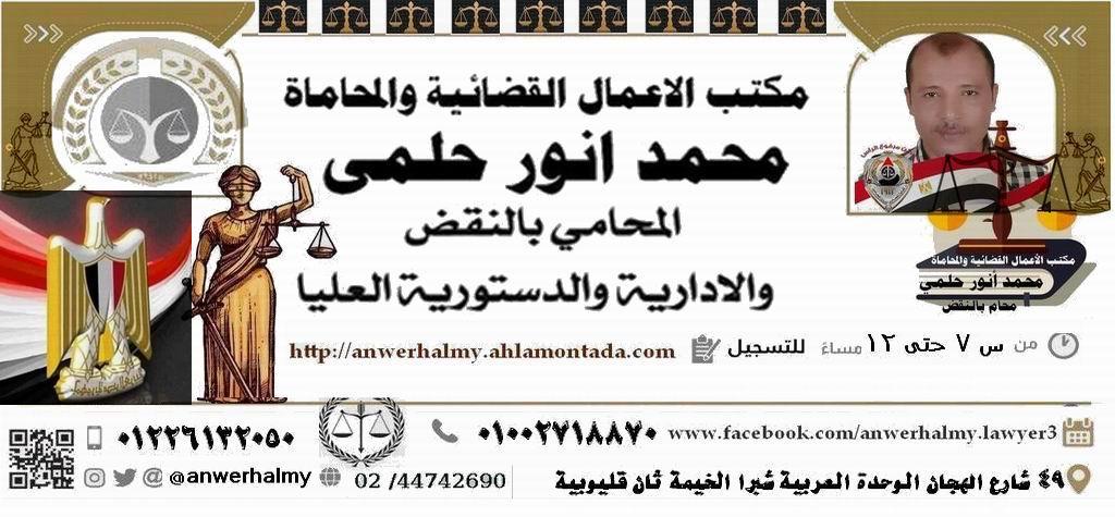 الأعمال القضائيه والمحاماة ( محمد انور حلمى المحامى )