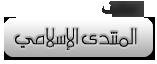 مشرف المنتدى الإسلامي