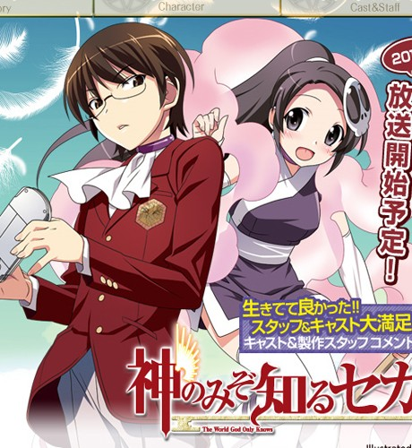The World God Only Knows  (10/7/10) The-wo10