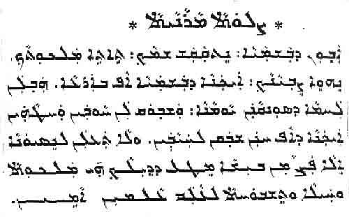 """Le """"Notre Père"""" en plusieurs langues ! - Page 4 Araman10"""