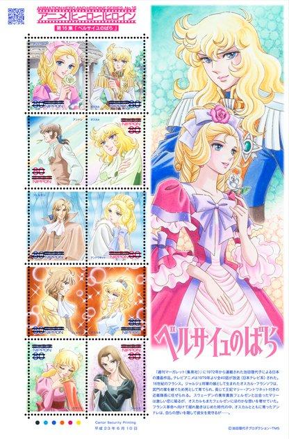 Lady Oscar, l'anime - Page 9 Versai10