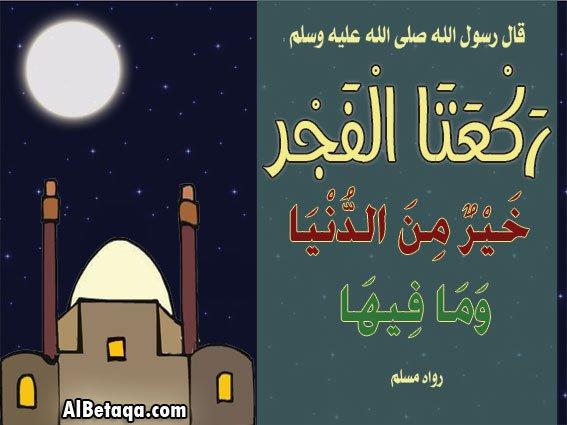 motivation pour faire el Fajr a l'heure - Page 7 20836410