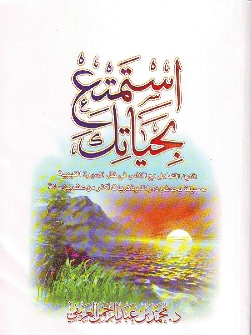 كتاب استمتع بحياتك لفضيلة الشيخ الدكتور محمد العريفي..~ Uooo_o10
