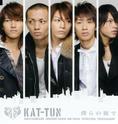 KAT-TUN discografia Bokura10