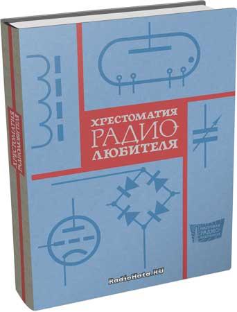 Бурлянд В.А., Жеребцов И.П. Хрестоматия радиолюбителя (4-е изд) 14863210