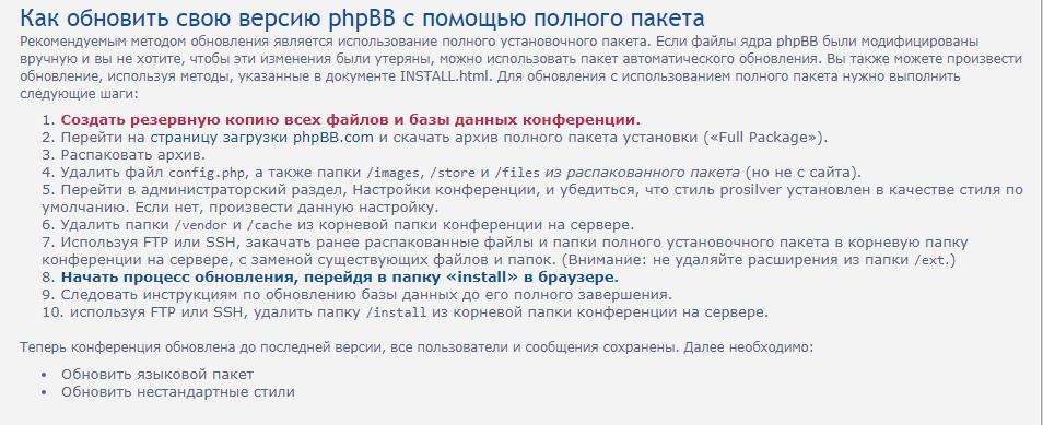 Обновление форума phpbb Au_u_a10