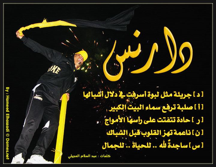 تصاميم ةأهداءات وتهاني لنادي دارنس  25340_10