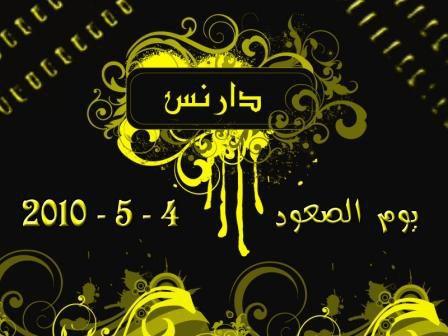 تصاميم ةأهداءات وتهاني لنادي دارنس  30528_10