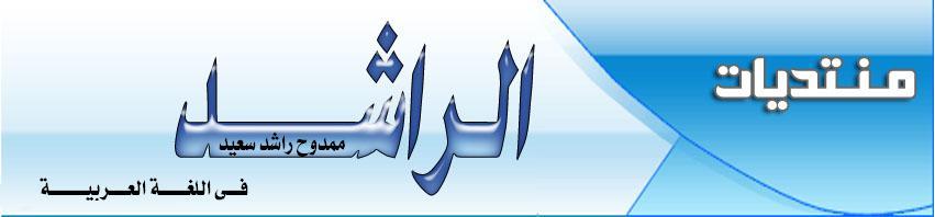 الراشد في اللغة العربية