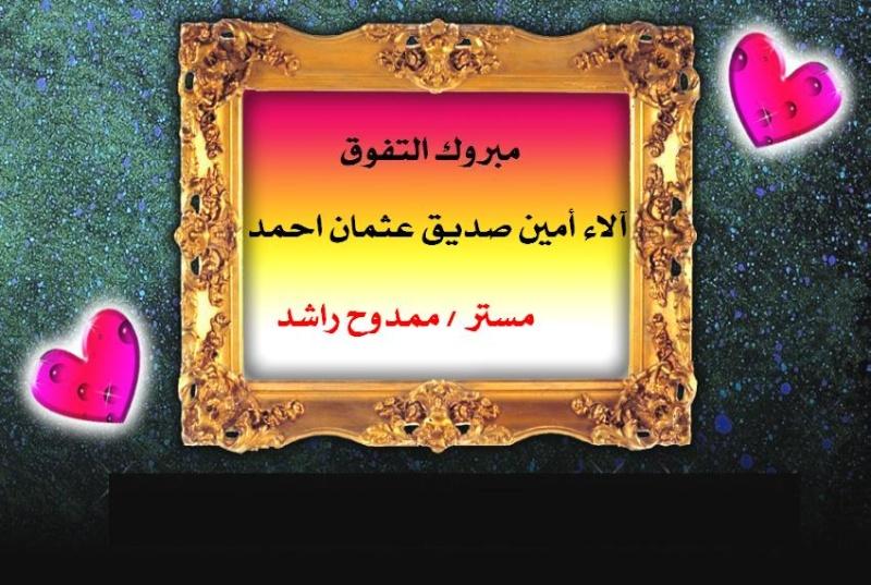 تهنئة ل ألاء صديق  Ouousu10