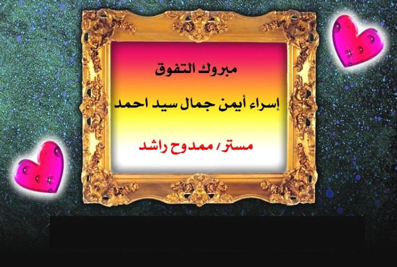 تهنئة ل إسراء أيمن جمال الشافعي Oyoooo10