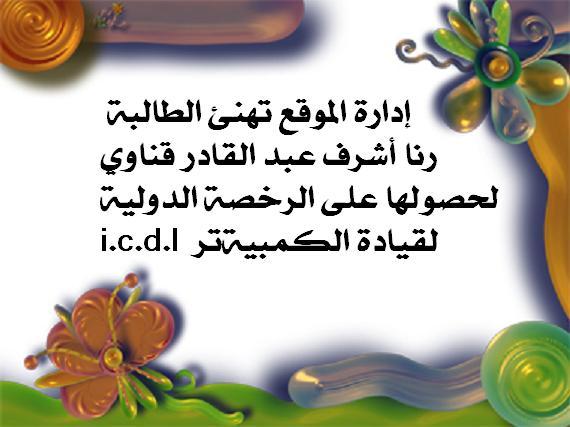 تهنئة للطالبة  / رنا أشرف عبد القادر قناوي   لحصولها على الرخصة الدولية لقيادة الكمبيوتر Uousu_11