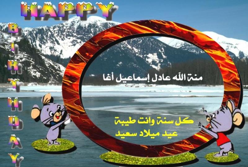 عيد ميلاد منة الله عادل إسماعيل اغا Uuo_ou10