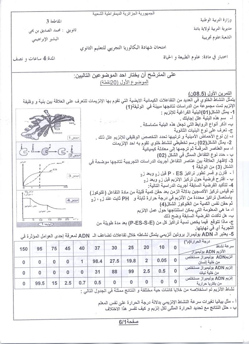 امتحان شهادة البكالوريا التجريبي للتعليم الثانوي - ماي 2011 00111