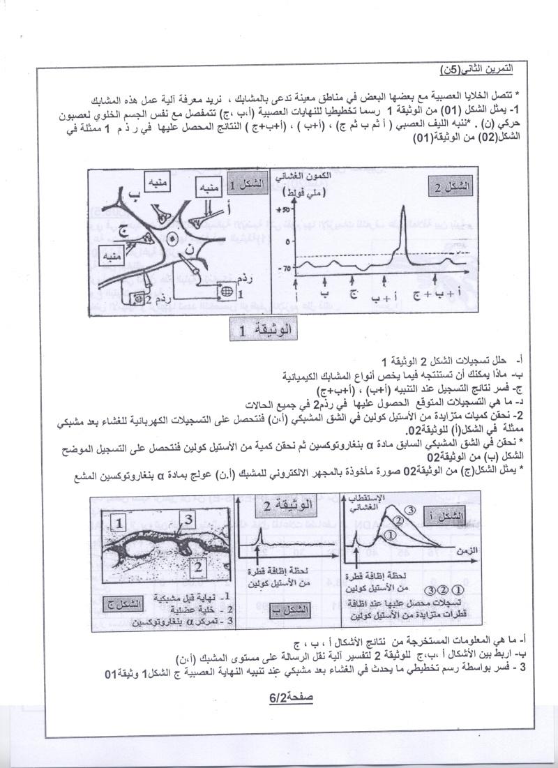 امتحان شهادة البكالوريا التجريبي للتعليم الثانوي - ماي 2011 00211