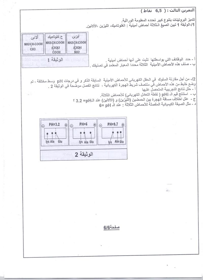 امتحان شهادة البكالوريا التجريبي للتعليم الثانوي - ماي 2011 00611