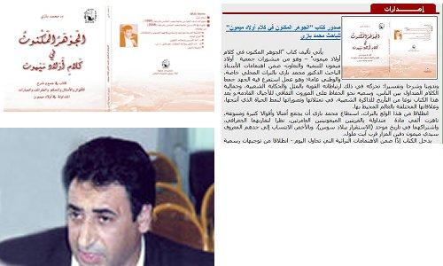 Docteur Mohamed Bazzi Bazi_d10
