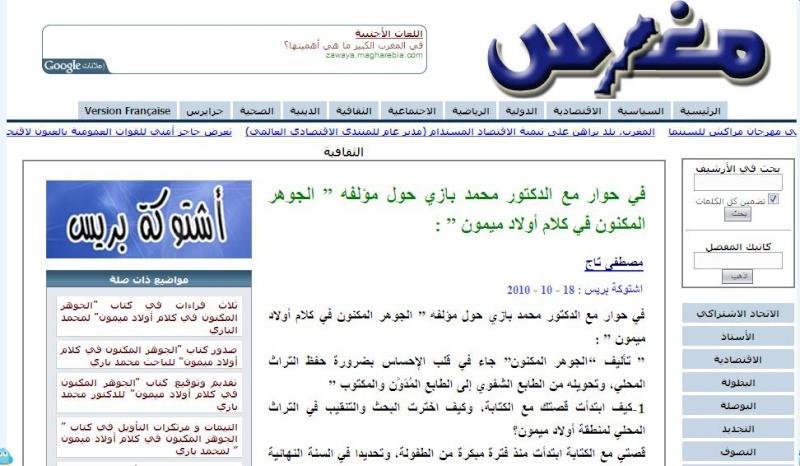 Docteur Mohamed Bazzi Mimoun11