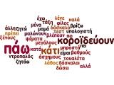 ΝΤΡΕΠΟΜΑΙ ΟΤΑΝ... Ntrepo10