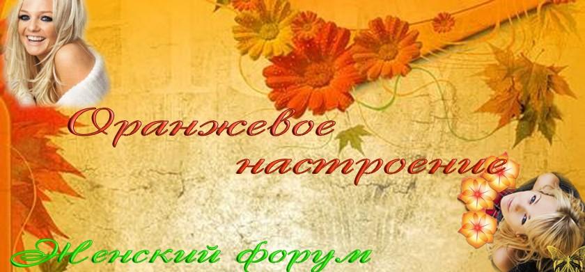 Женский форум Оранжевое настроение