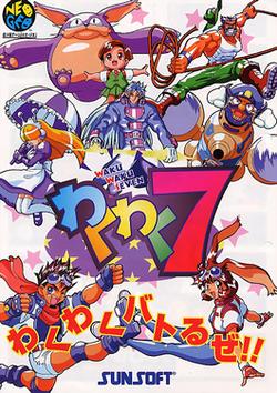 Quels sont les jeux Neo Geo que vous rêviez d'acquérir à l'époque et que vous avez finalement acquis ou pas? 250px-10