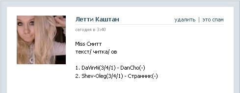 Оценки полуфинала Kkk_bm10