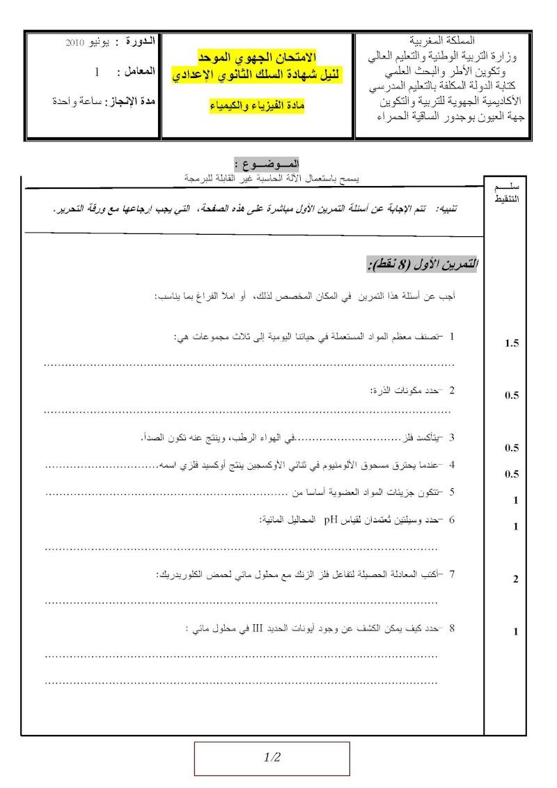 الامتحان الجهوي الموحد في الفيزياء لنيل شهادة السلك الاعدادي يونيو 2010 مع عناصر الإجابة (جهة العيون) 02pc_p10