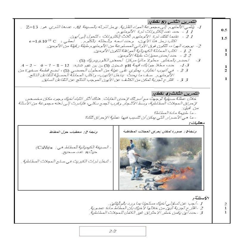 الامتحان الجهوي الموحد في الفيزياء لنيل شهادة السلك الاعدادي يونيو 2010 مع عناصر الإجابة (جهة العيون) 02pc_p11