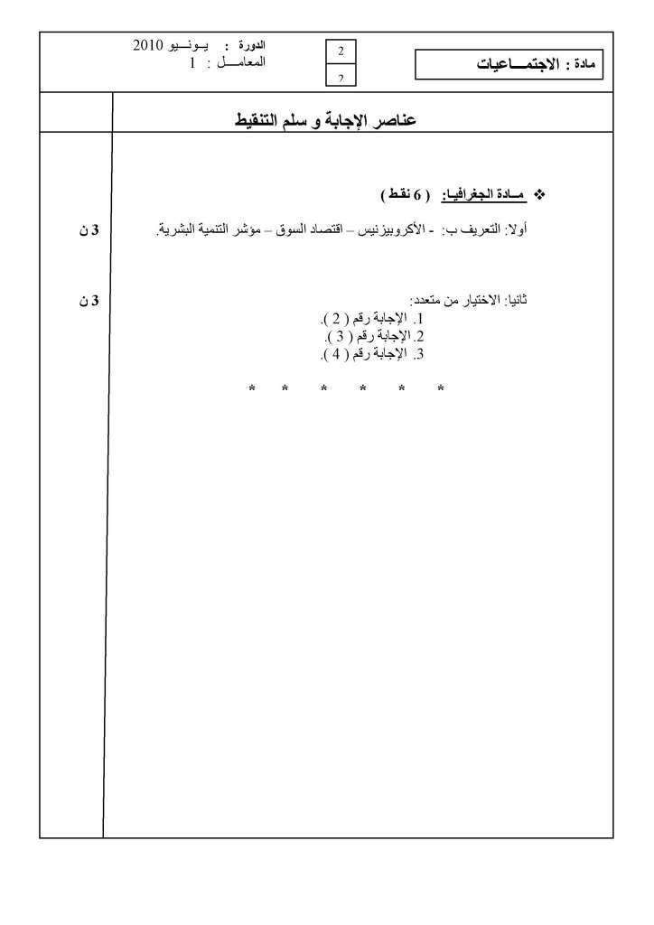 الامتحان الجهوي الموحد في الاجتماعيات لنيل شهادة السلك الاعدادي يونيو 2010 مع عناصر الإجابة (الجهة الشرقية) 08hg_c11